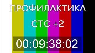 Начало эфира после профилактики телеканала СТС +2 18.07.2018