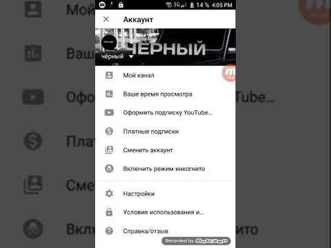Как создать канал на ютубе на телефоне - YouTube