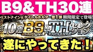 AKIのプロスピ実況 ベストナイン&タイトルホルダーガチャ第1弾! 対象...
