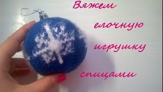 видео Обвязываем елочный шарик