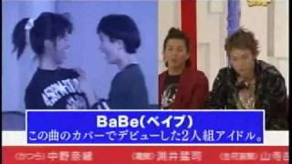 BaBe - 「Give Me Up(Michel&SMAP)」+最後にちょっと登場