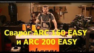 Обзор сварочных аппаратов Сварог ARC 160 EASY и ARC 200 EASY