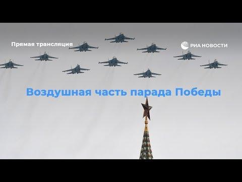 Воздушная часть парада в Москве