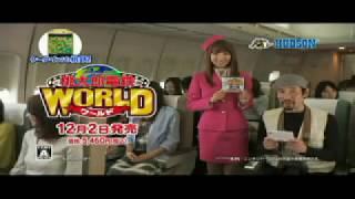 Japanese TV Commercials [4310] Momotarou Dentetsu World 桃太郎電鉄WORLD