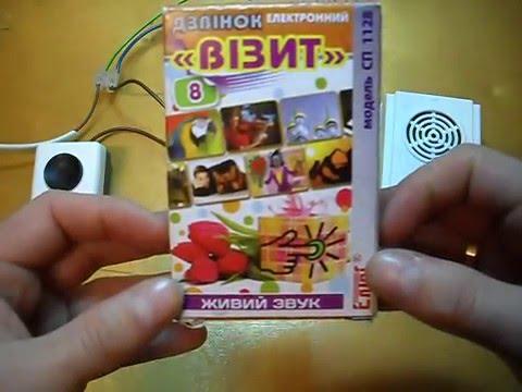 """видео: Звонок «ВИЗИТ» """"живой"""" звук СП1128"""