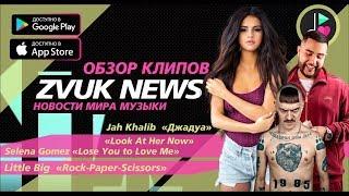 ZVUK Обзоры Клипов Little Big - Rock-Paper-Scissors Selena Gomez Look At Her Jah Khalib Джадуа