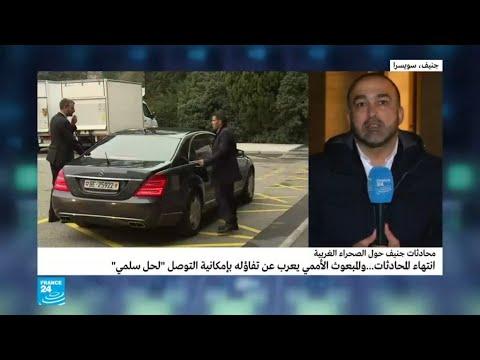 محادثات جنيف حول الصحراء الغربية: تفاؤل حذر لدى المغرب والبوليساريو  - 09:55-2018 / 12 / 7