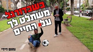 נחום דידי - כשכדורגל משתלט לך על החיים
