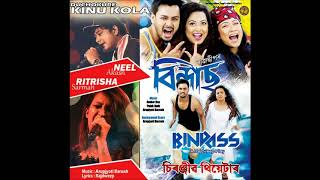 Dusokure Kinu Kola   Neel Akash   Ritrisha Sharma   Chiranjib Theatre 2017 18