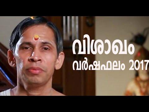 Vishakham I Varshaphalam 2017 I Kanippayyur Narayanan Namboodiripad