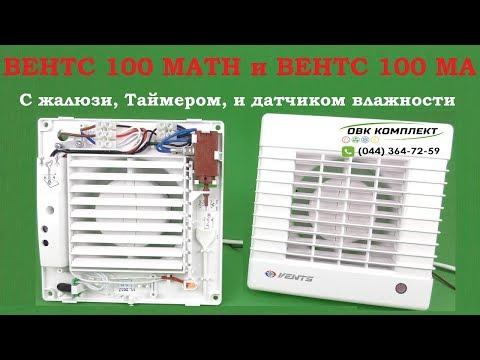 Вытяжной вентилятор с жалюзи ВЕНТС 100 МА ТН с таймером и датчиком влажности