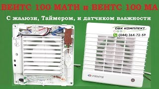 Вытяжной вентилятор с жалюзи ВЕНТС 100 МА ТН с таймером и датчиком влажности(, 2018-02-22T10:55:02.000Z)