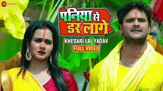 पनिया से डर लागे Paniya Se Darr Lage Full Khesari Lal Yadav New Bhojpuri छठ गीत 2019