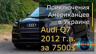 Авто из США. Audi Q7 за 7500$