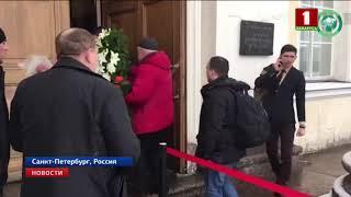 Смотреть видео В Санкт-Петербурге прощаются с Жоресом Алферовым онлайн