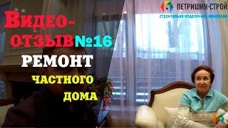 Ремонт частного дома г. Видное. Отзыв №16. Петришин Строй.