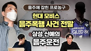 [5월1주 핫이슈] 제발 다시는 이런 일이 없기를. 현대 모비스 음주폭행 사건 전말. 삼성 신예의 음주운전. 음주에 잡힌 프로농구