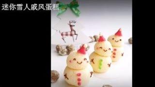 迷你雪人戚风蛋糕 Mini Snowman Chiffon Cake