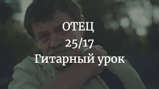 Скачать Гитарный урок на песню ОТЕЦ 25 17 Рустам Мунасипов