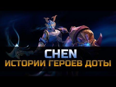 видео: Истории dota 2: chen, holy knight, Чен