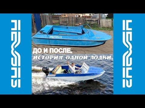 До и После. История одной лодки (Неман-2)