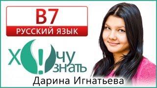 Видеоурок B7 по Русскому языку Реальный ГИА 2012 1 вариант