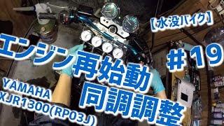 【水没バイク】YAMAHA XJR1300(RP03J) #19 エンジン再始動・同調調整