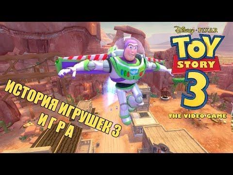 [PSP] Toy Story/История игрушек - Полное прохождение #2