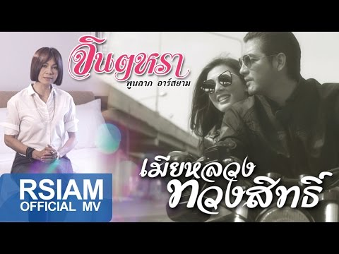 เมียหลวงทวงสิทธิ์ : จินตหรา พูนลาภ อาร์ สยาม [Official MV]
