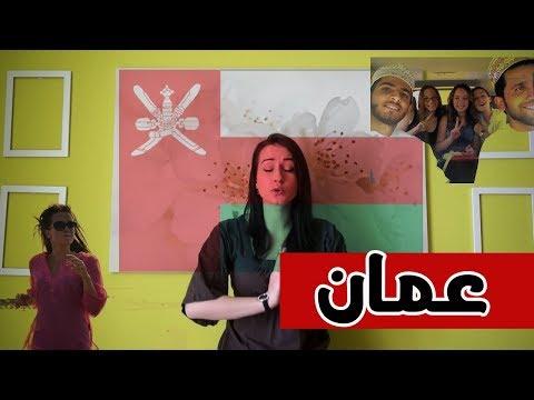 رحلتي إلى سلطنة عمان