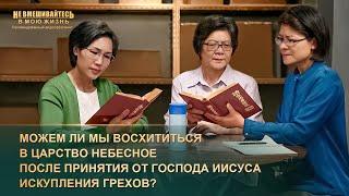 Можем ли мы восхититься в Царство Небесное после принятия от Господа Иисуса искупления грехов?