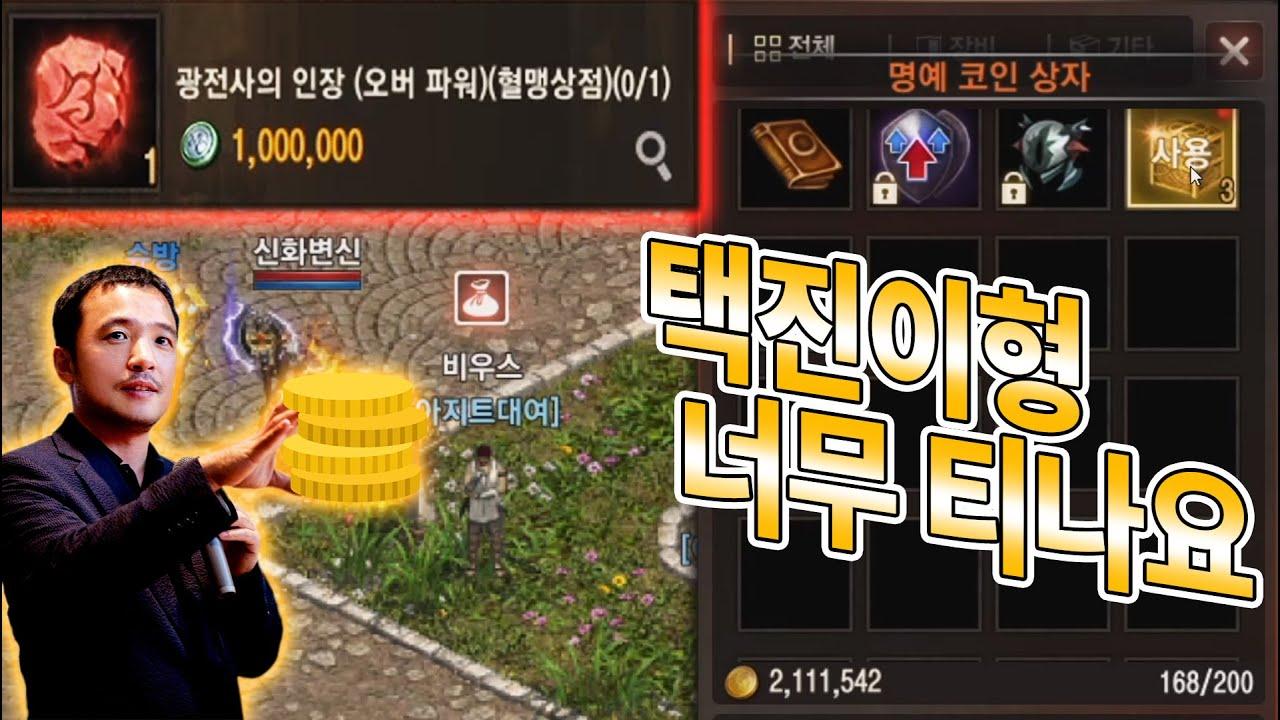 [원재] 리니지M - 명코50만개 대박!!!오버파워 바로 배우네요ㄷㄷㄷㄷ 天堂M