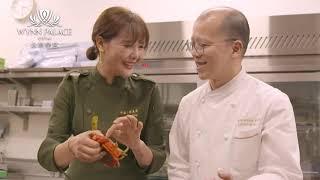 永利客席名廚饗宴:方美雪與譚國鋒︱A Taste of Luscious Gold: Chefs Feng and Tam