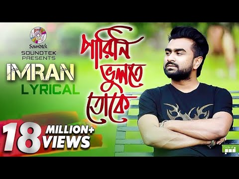 Parini Bhulte Tokey | Imran | Ahmed Risvy | Lyrics Video | Bangla Song 2017 | Soundtek