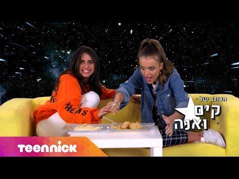 הכוכב של קים ואנה | פרק 6 - האוכל שהכי מגעיל את קים ואנה | טין ניק