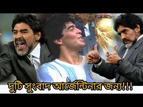 দুটি সুসংবাদ আর্জেন্টিনার জন্য!!! নতুন কোচ হিসেবে আসছেন যে কিংবদন্তি | Argentina Football