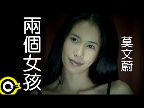 莫文蔚 Karen Mok【兩個女孩 Two Girls】Official Music Video