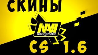 *СТРИМ* Игра со скинами от команды NAVI CS *LIVE* (06.02.2017)
