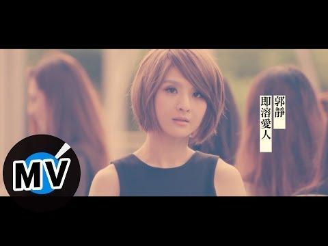 郭靜 Claire Kuo - 即溶愛人 Part-Time Lover (官方版MV) - 韓劇「預約愛情」片尾曲