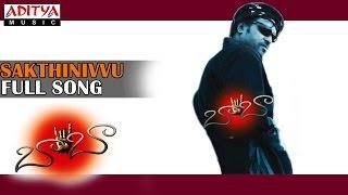 Baba Telugu Movie || Sakthinivvu Full Song || Rajinikanth, Mansiha Koyirala