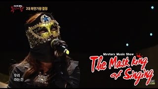 [King of masked singer] 복면가왕 - Use 2 bucket gold lacquer - Don