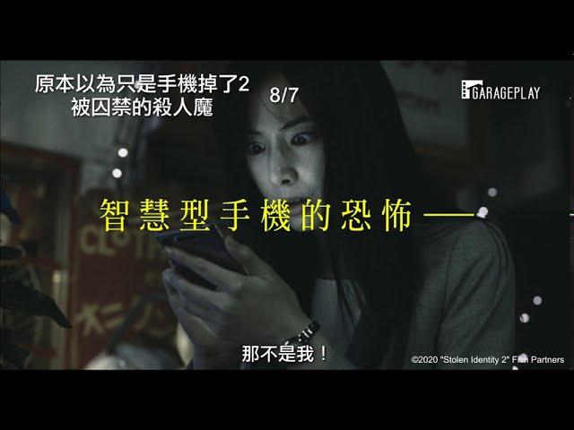 【原本以為只是手機掉了2:被囚禁的殺人魔】前導預告 智慧型手機的恐怖尚未結束!8/7 危機四伏
