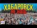Хабаровск, не оправдавший доверия