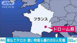 南仏でテロか ナイフで男が買い物客襲い9人死傷(20/04/04)