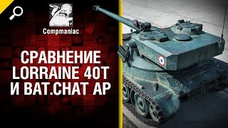 Сравнение Lorraine 40t и Bat. Chat AP - от Compmaniac [World of Tanks]