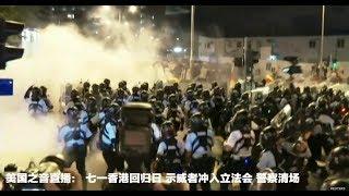 7月1日香港97回归22周年 香港立法会大楼附近现场实况