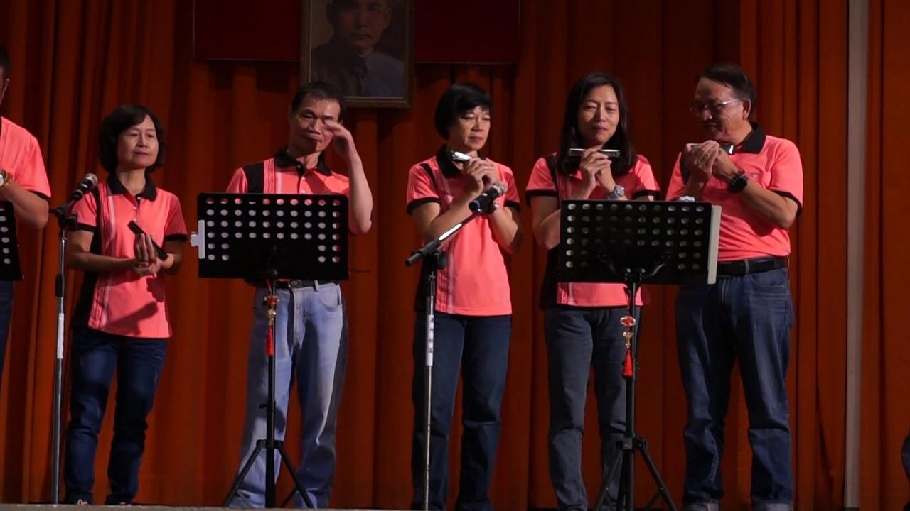 20191228和美社區大學口琴成果發表-1 - YouTube