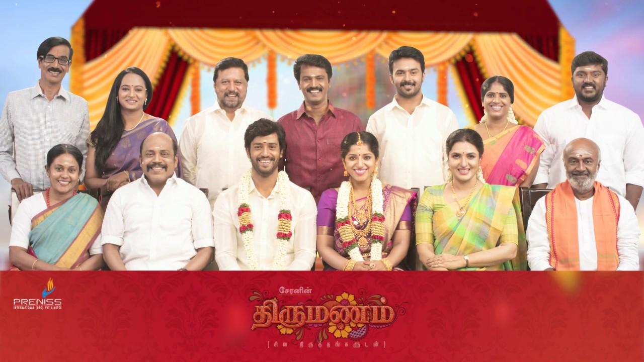 Thirumanam Tamil Movie (2019) | Cast | Songs | Trailer