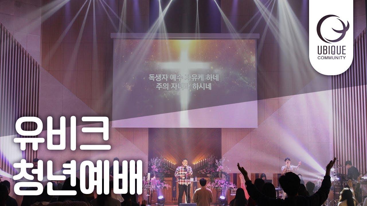 [일산광림교회] 유비크 예배 2021년 05월 23일   두려움의 멍에 벗네