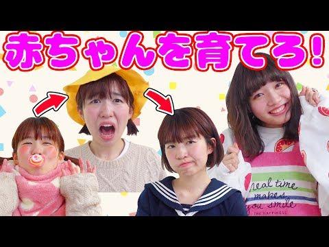 【視聴者参加型】りっちゃんを赤ちゃんから成長させよ!【赤ちゃん〜小学生〜中学生編】
